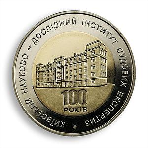 Ukraine 5 hryvnia 100 years Kyiv Institute of Forensic Science bimetal coin 2013