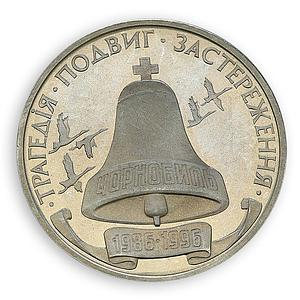 Ukraine 200000 Karbovanciv 10th anniversary Chernobyl disaster Bell 1996