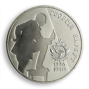 Ukraine 2 hryvnia Heorhiy Narbut Outstanding graphic artist UPR nickel coin 2006