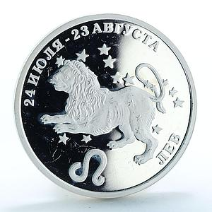Transnistria 100 rubles Zodiac Series Leo proof silver coin 2005