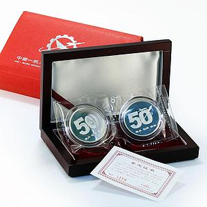 China set 2 coins Bamtri air technology proof silver 1957-2007
