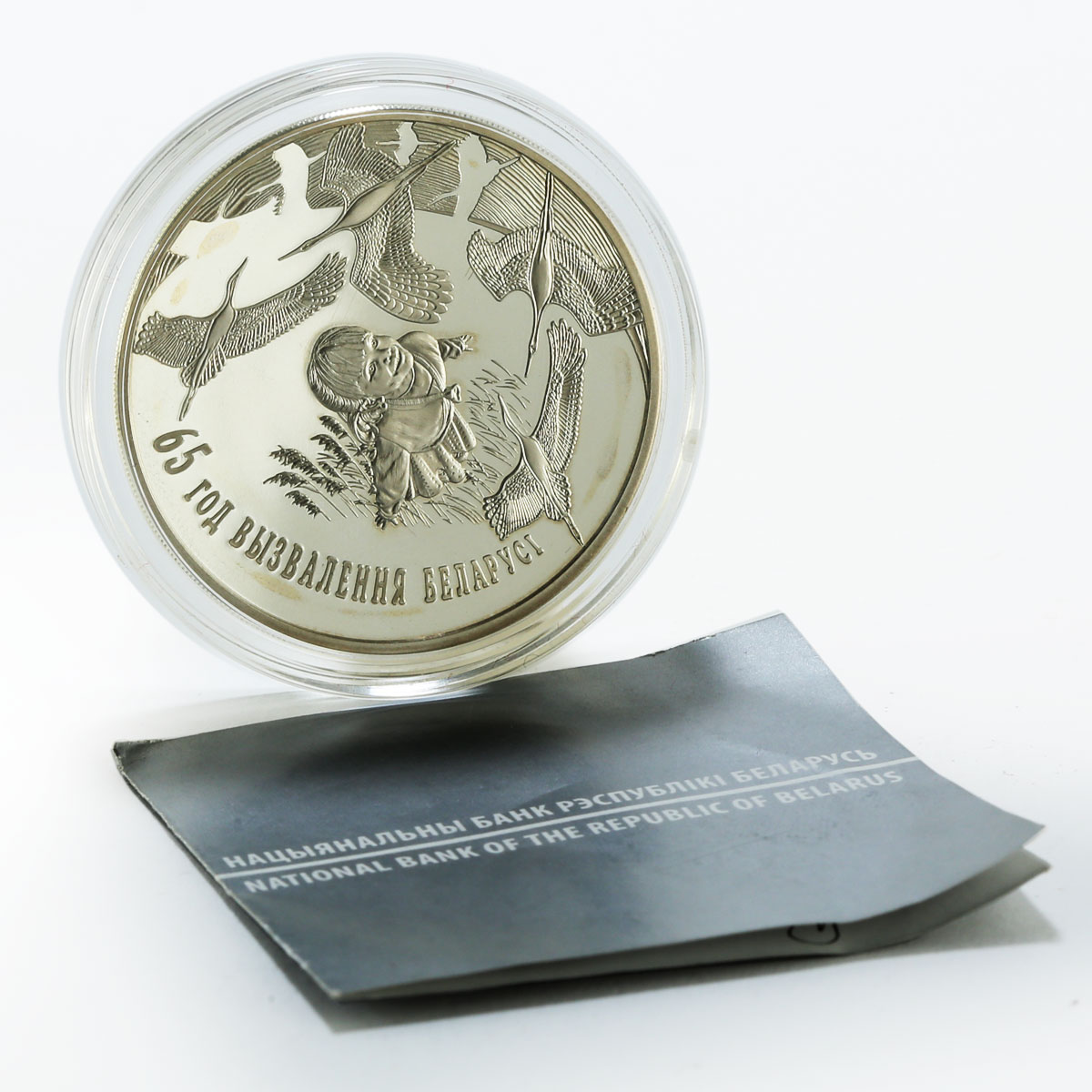 Belarus 20 rubles 65th Liberation from Nazi Invaders silver coin 2009