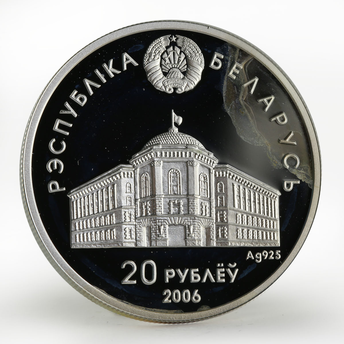 Belarus 20 rubles 15th Commonwealth of Independent States silver coin 2006
