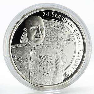Belarus 10 rubles Operation Bagration G.F. Zakharau silver coin 2010