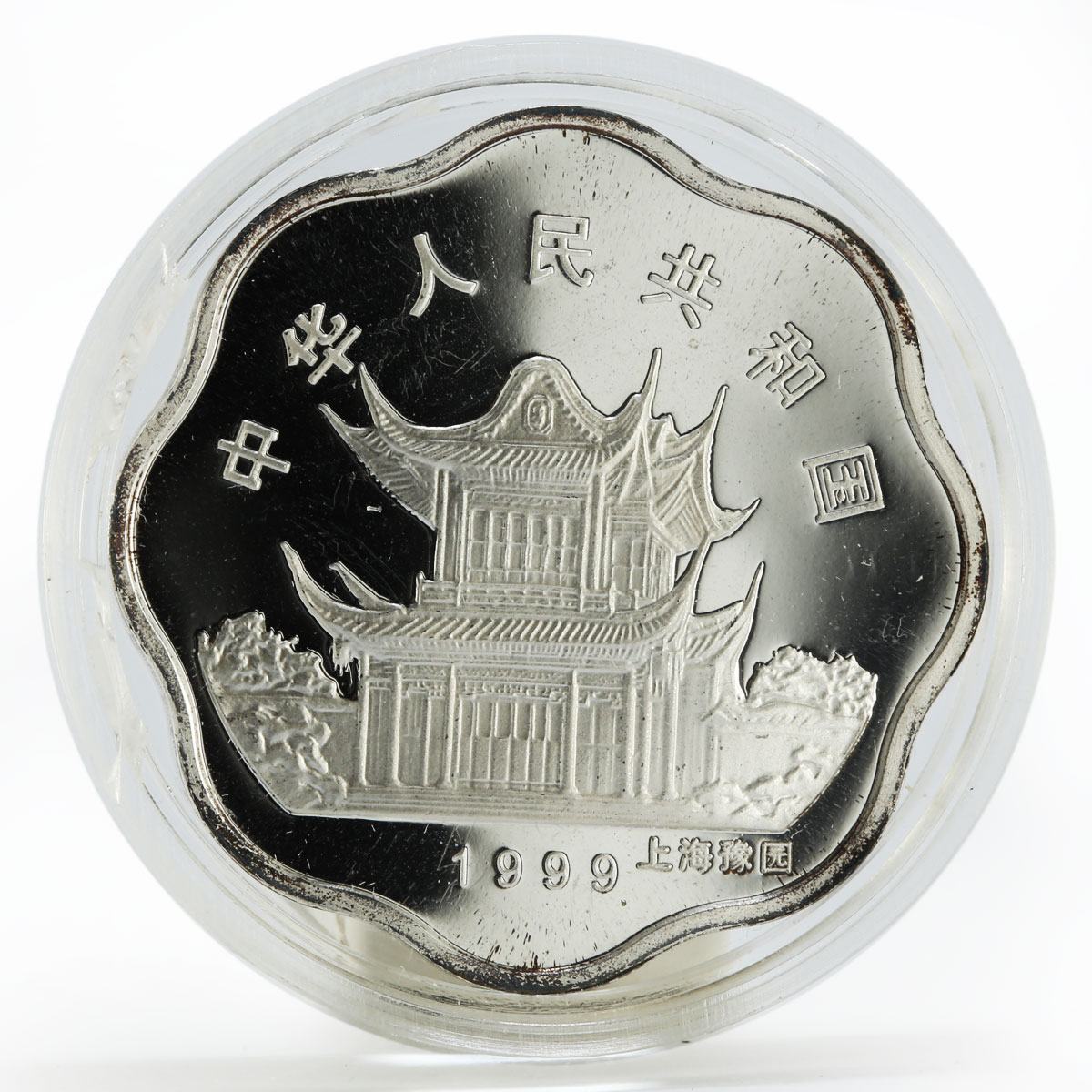 China 10 yuan Year of the Rabbit proof silver coin 1999