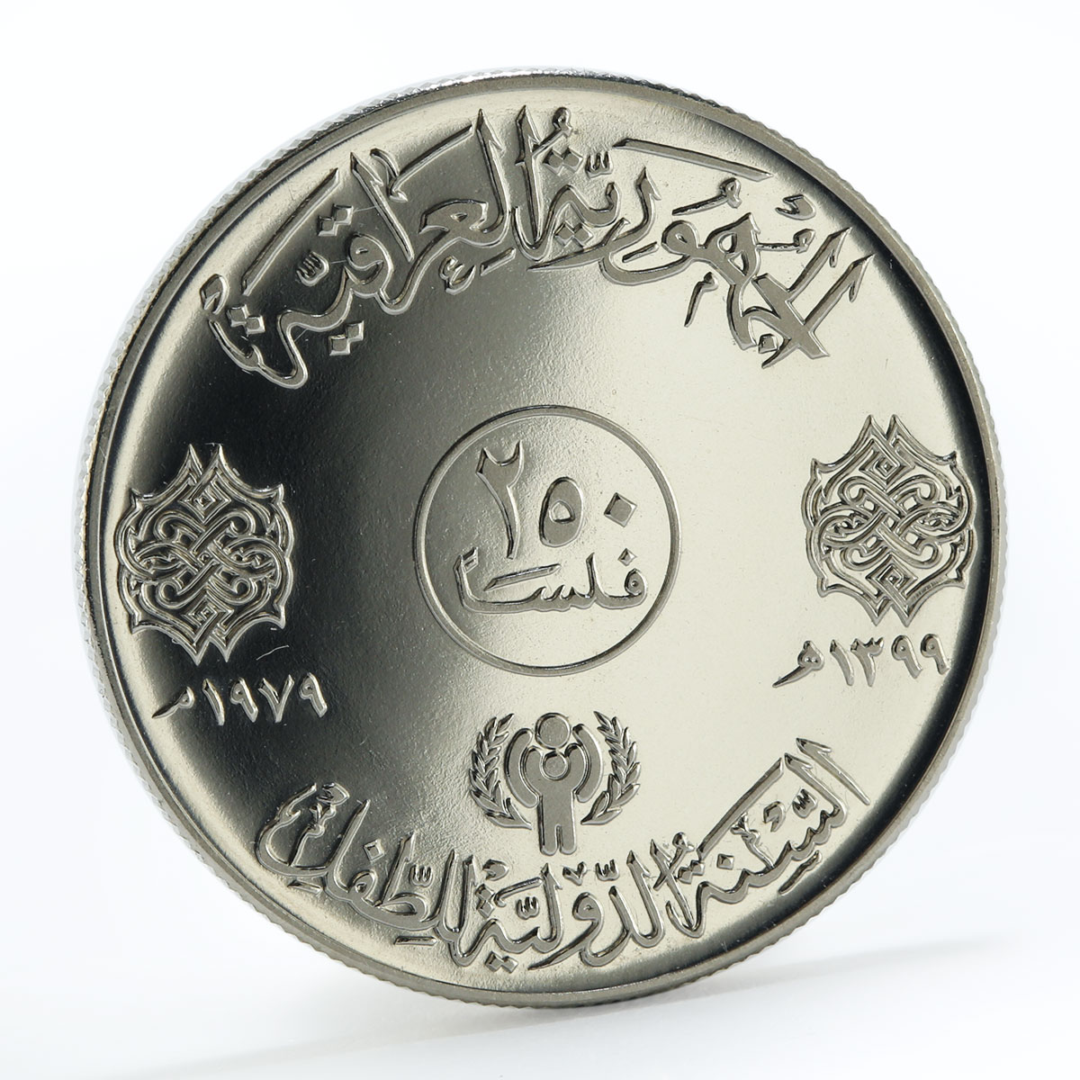 Iraq 250 fils Year of Child proof nickel coin 1979