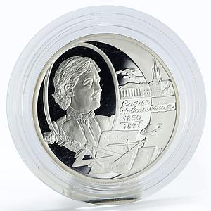 Russia 2 rubles 15th Birth of S.V. Kovalevskaya proof silver coin 2000