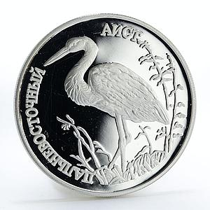 Russia 1 ruble Red Book Far Eastern Stork proof silver coin 1995