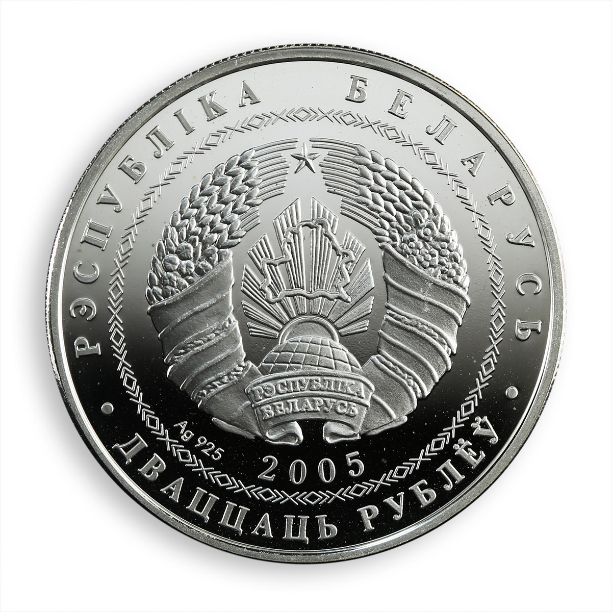Belarus 20 rubles, Hockey, Olympic Games, Torino Sport Silver Proof Coin 2005