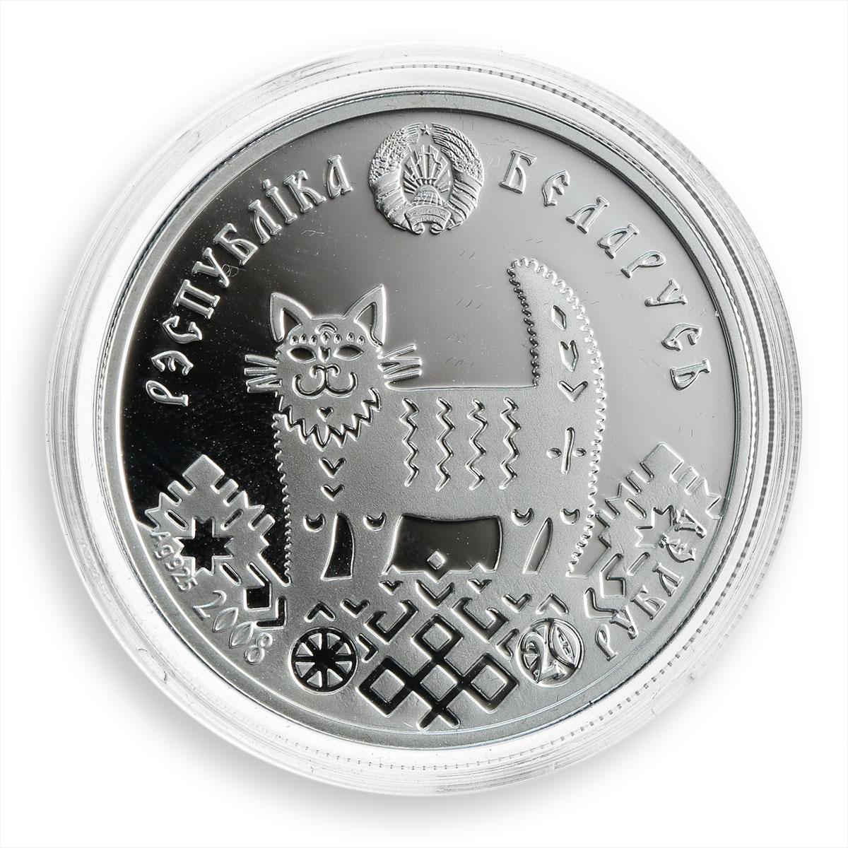 Belarus 20 rubles, Housewarming, Slavs' Tradition, key, cat, silver coin, 2008