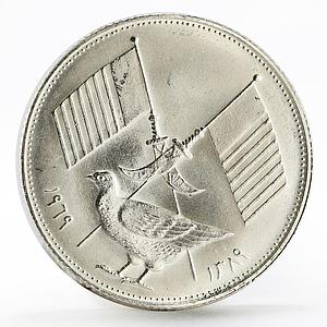 Ajman 2 riyals Chicken and state emblem silver coin 1969