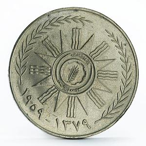 Iraq 500 fils Anniversary of 14 July Revolution silver coin 1959