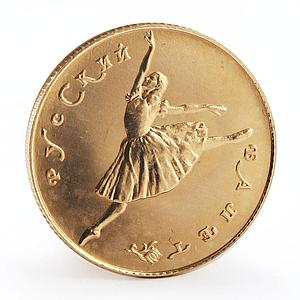 Soviet Union 10 rubles Russian ballet Ballerina Bolshoy (Big) Theatre gold 1991