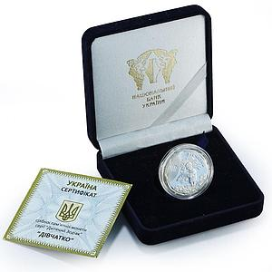 Ukraine 2 UAH Zodiac Virgo (Little Girl) 1/4 Oz Silver Coin Blister 2014