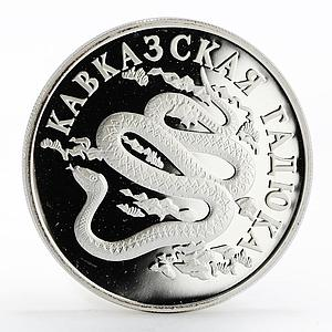 Russia 1 ruble Red Book series Caucasian Viper proof silver coin 1999