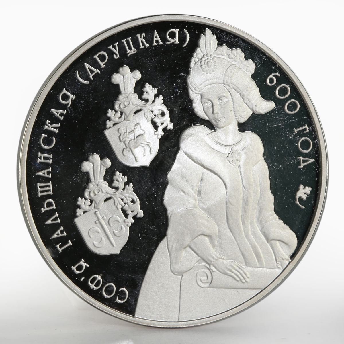 Belarus 20 rubles 600th Anniversary of Sophia of Galshany proof silver coin 2006