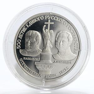 Soviet Union 150 rub Patriotic War 500 Anniversary Russian State platinum 1991