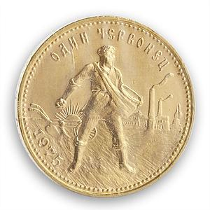 Soviet Union 1 chervonets Sower Workers of the world, unite! gold coin 1975