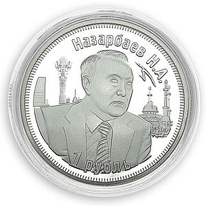 Nursultan Nazarbayev, 1 Ruble, 3 Years of The Customs Union, 2013