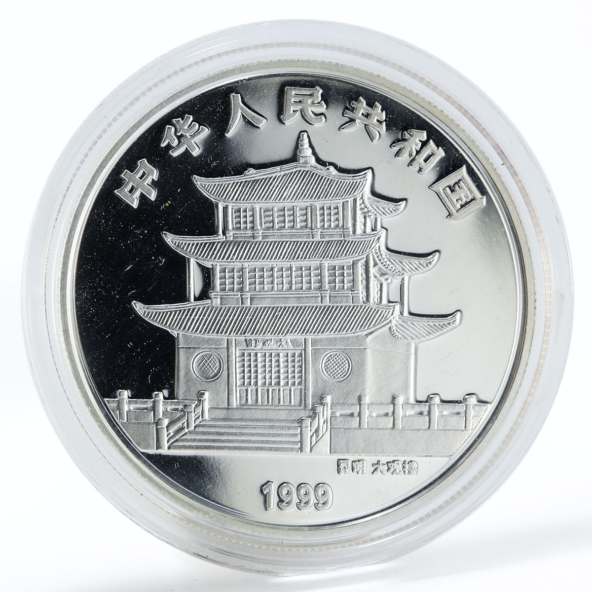 China 10 yuan World Gardening Exhibition - Camellia silver coin 1999