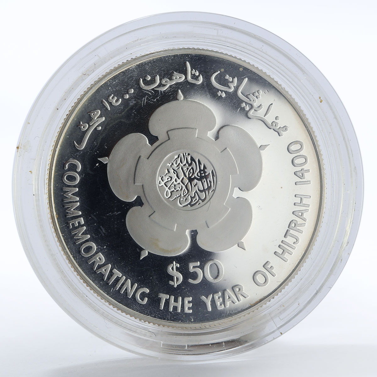 Brunei 50 dollars Year of Hejira 1400 proof silver coin 1979