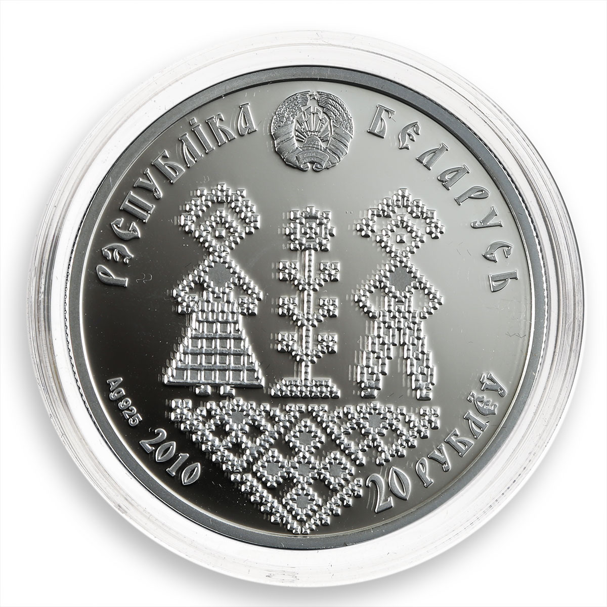 Belarus 20 rubles, Coming of Age Traditions Slavs Adulthood silver coloured 2010