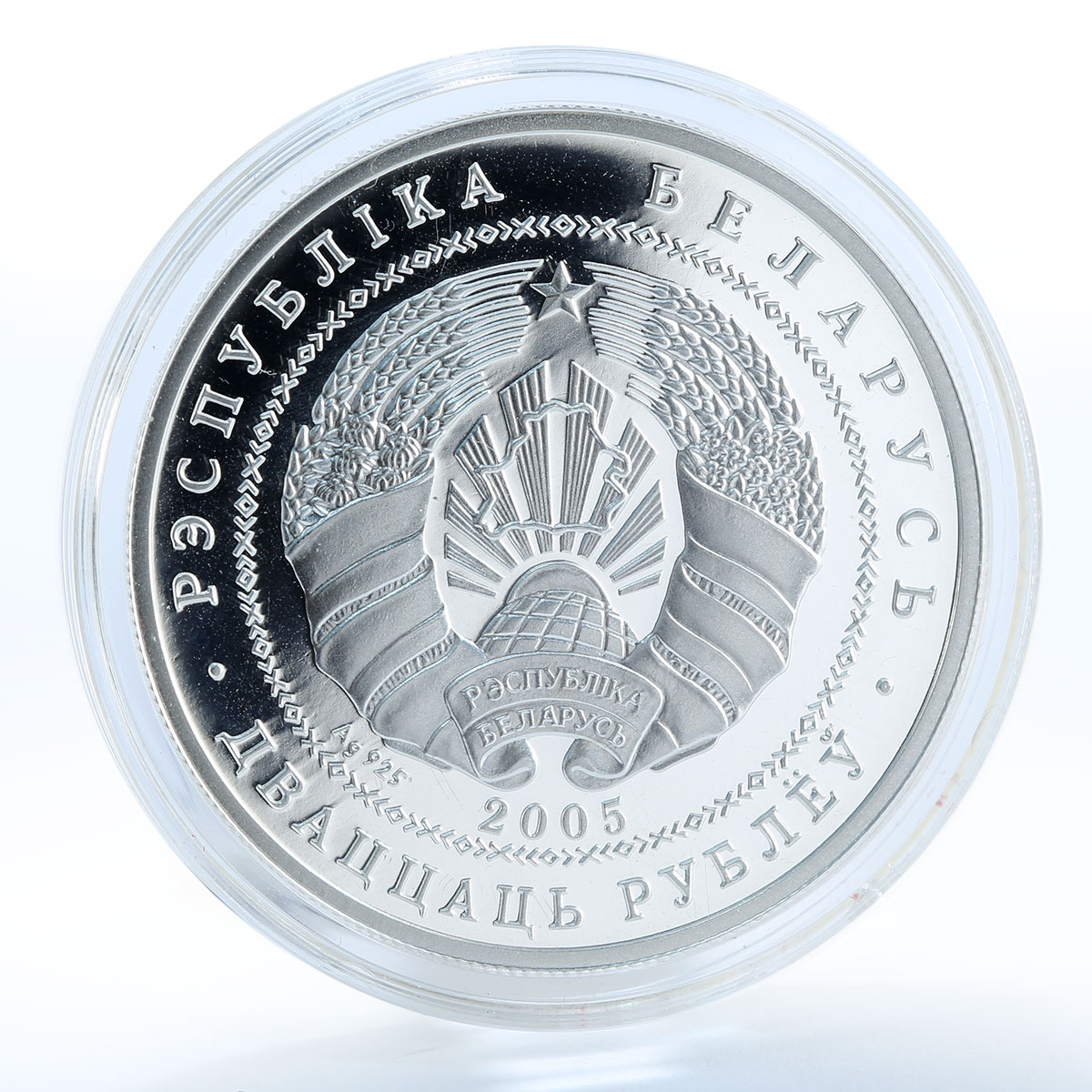 Belarus 20 rubles, Pharny Roman Catholic Church, Nesvizh, silver proof coin 2005