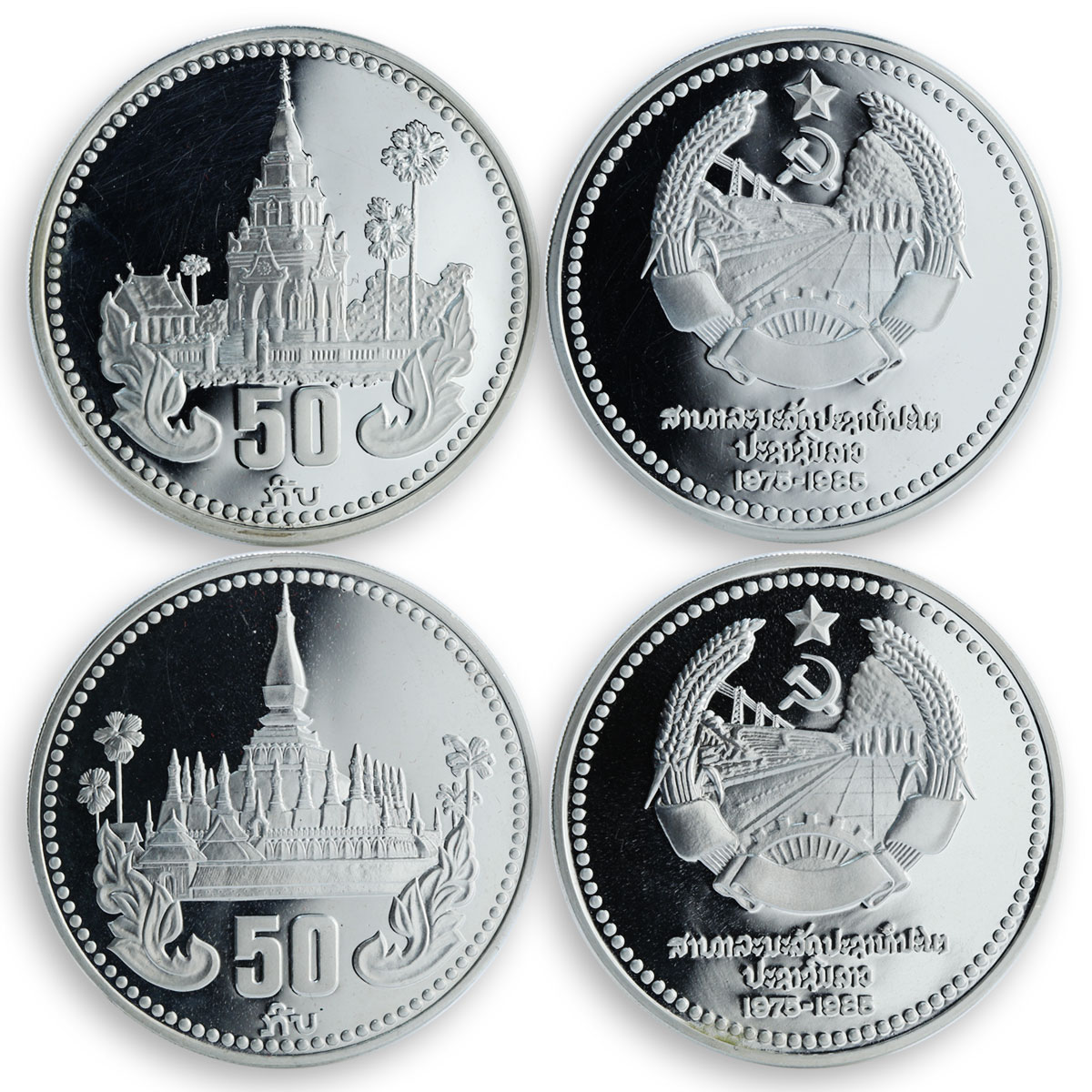 Laos 50 kips set 4 coins 10 years of People's Democratic Republic of Laos 1985