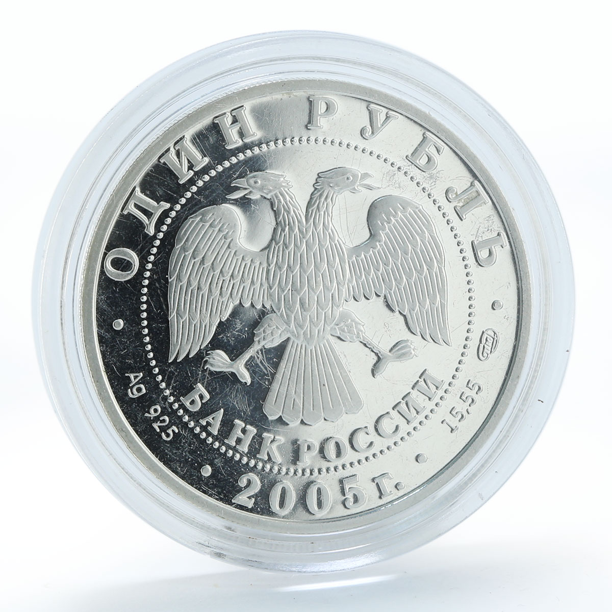 Russia 1 ruble Asiatic Wild Dog proof silver coin 2005