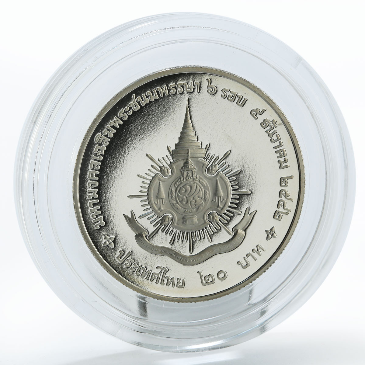 Thailand 20 baht 72th Anniversary of King Rama IX proof coin 1999