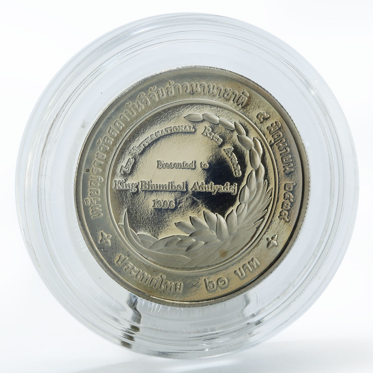 Thailand 20 baht International Rice Award proof coin 1996