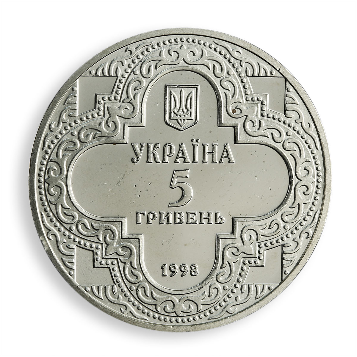 Ukraine 5 hryvnia St. Michael's Golden-domed Cathedral orthodox nickel coin 1998