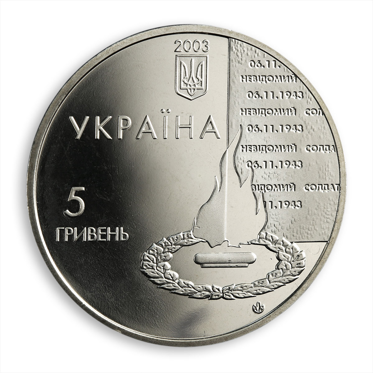 Ukraine 5 hryvnias 60 Years of Liberation of Kyiv from Fascis nickel silver 2003