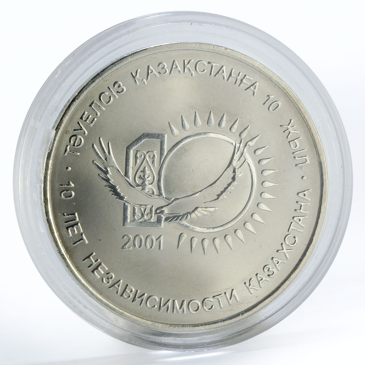 Kazakhstan 50 tenge 10 Years of Independence copper-nickel coin 2001