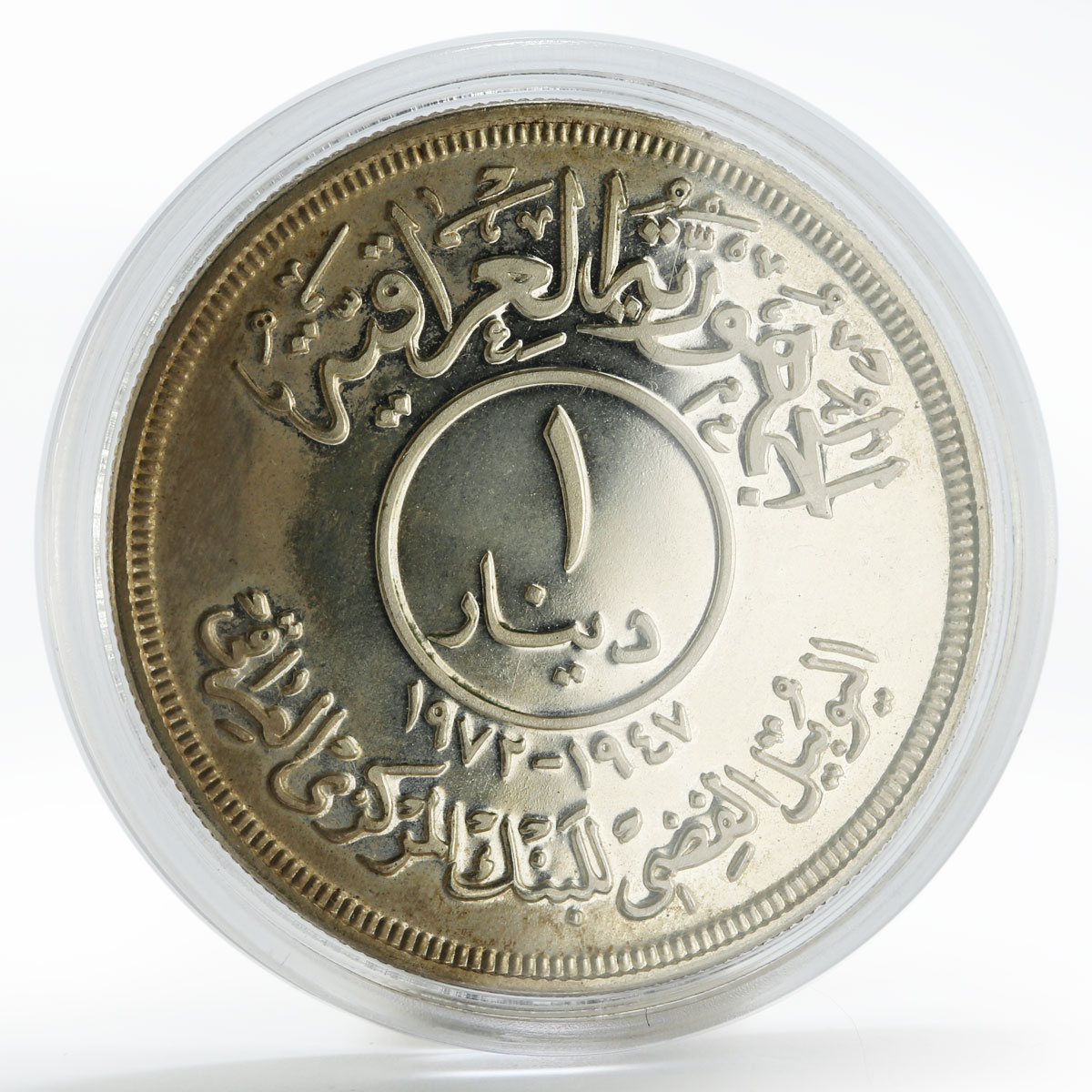 Iraq 1 dinar 25th Anniversary of Central Bank proof silver coin 1972