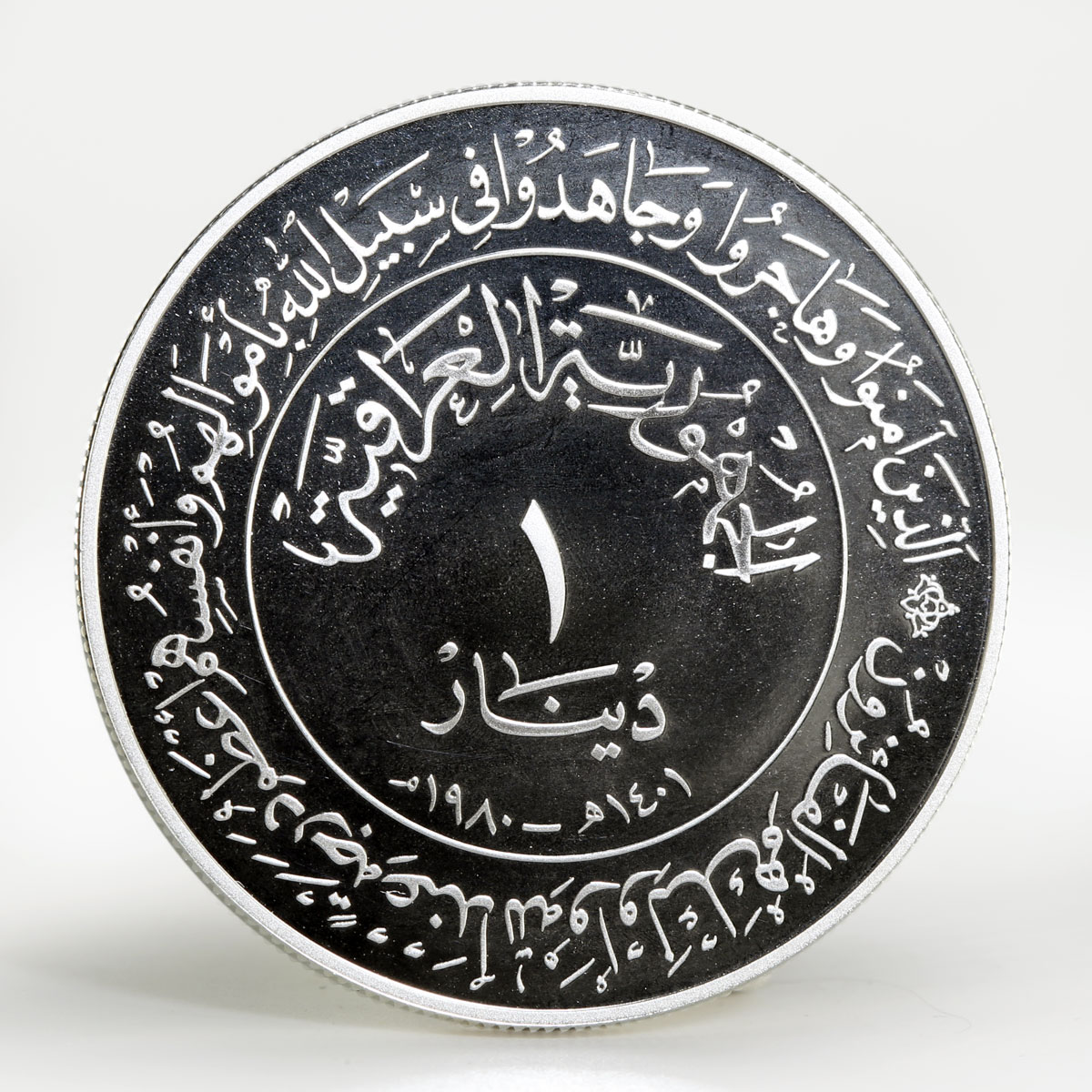 Iraq 1 dinar 1400th Anniversary of Hijra silver coin 1980