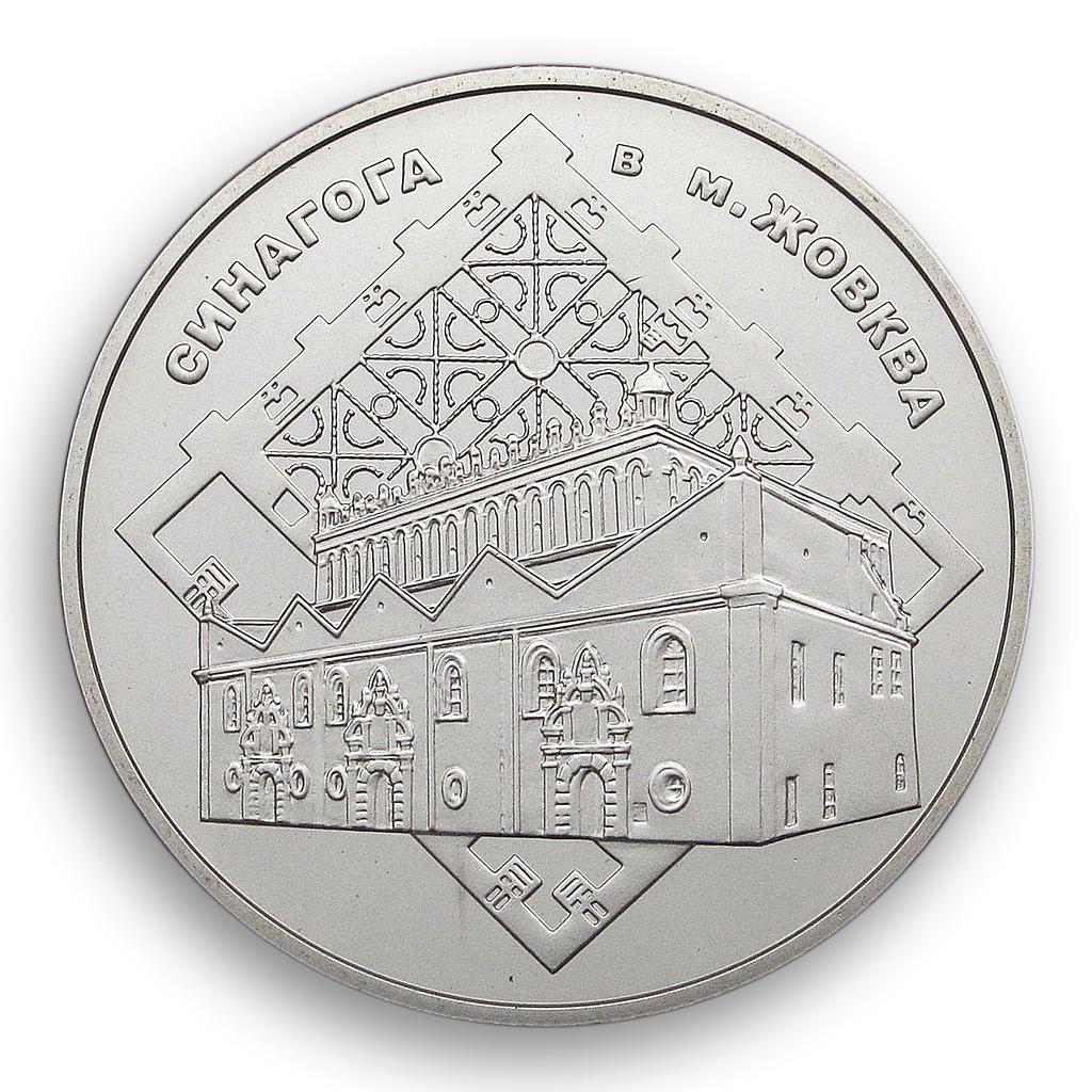 Ukraine 5 hryvnia Zhovkva Synagogue Renaissance architecture nickel coin 2012