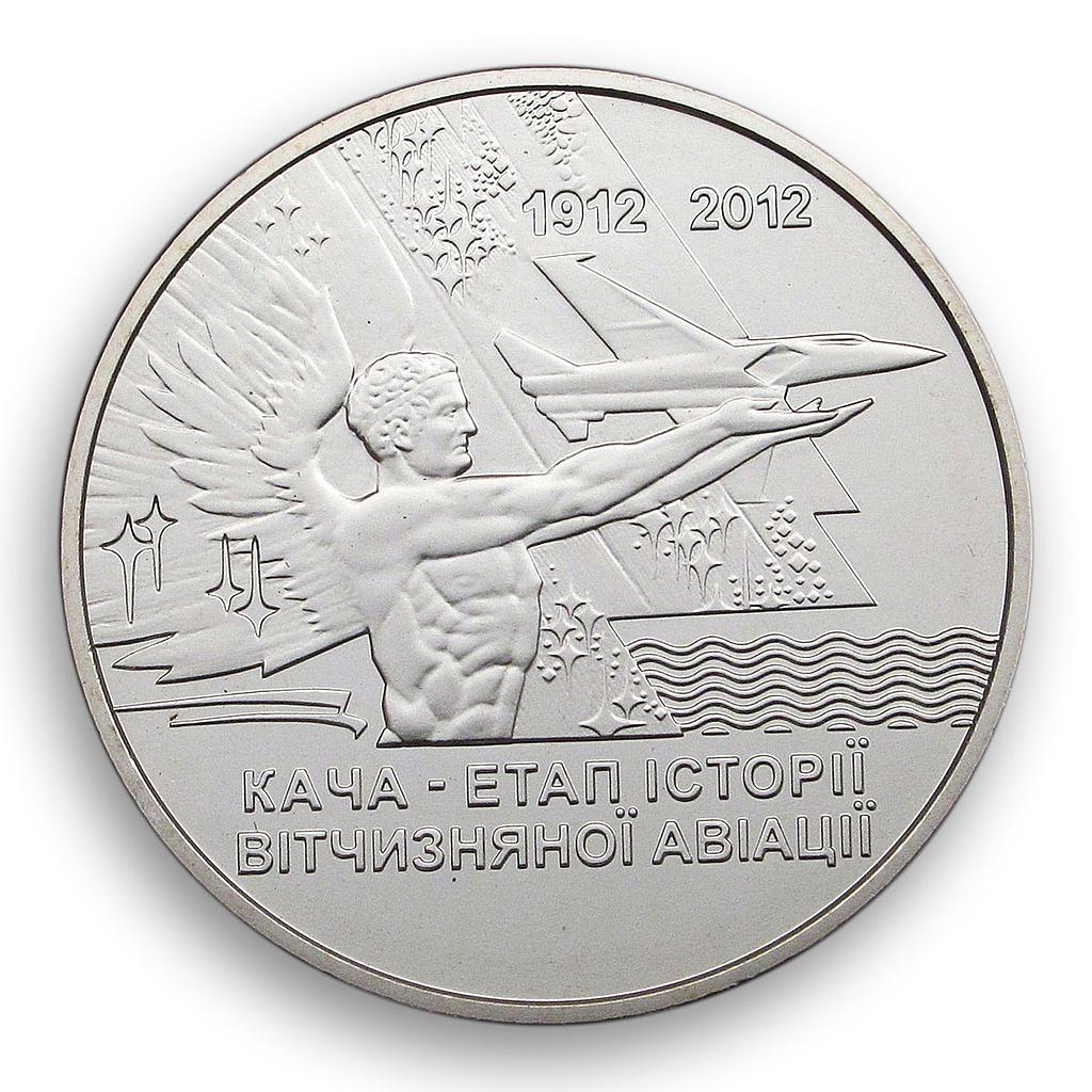 Ukraine 5 hryvnia Kacha Military Aviation School plane history nickel coin 2012