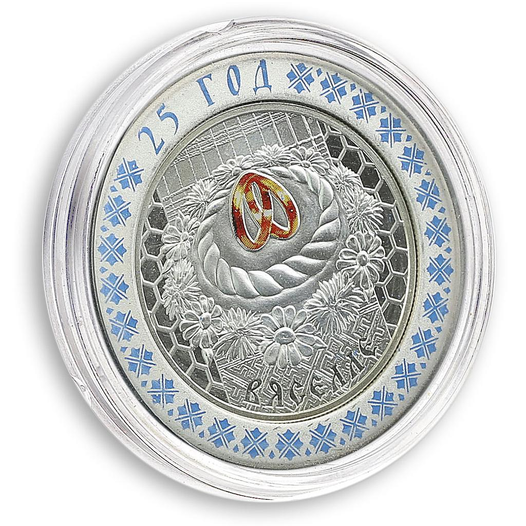 Belarus, 20 Rubles, Wedding, Slavs Family Traditions, 25 Years Silver coin, 2006