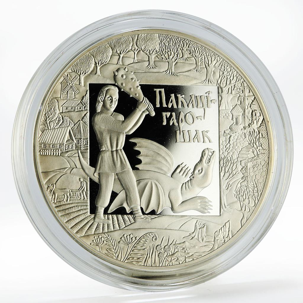 Belarus 20 rubels Pakatigaroshak Legends and Fairy Tales silver coin 2009