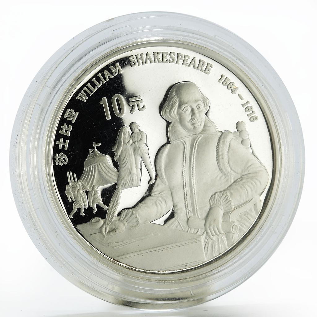 China 10 yuan William Shakespeare proof silver coin 1990